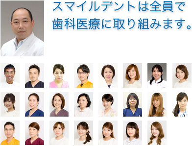 医療法人スマイルデントは、スタッフ全員で歯科医療に取組みます。