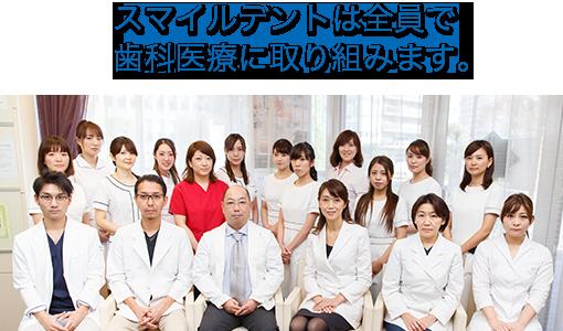 スマイルデントは全員で歯科医療に取り組みます。